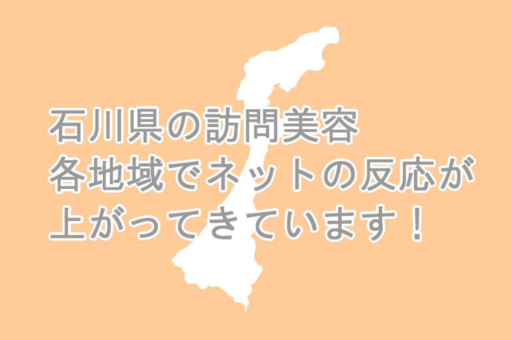 石川県内の訪問美容サービス