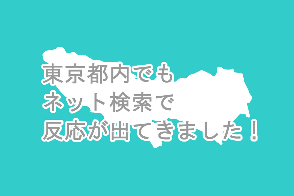 訪問美容東京検索