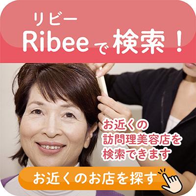 リビーで見つかる!お近くの訪問理美容事業者を検索できます。検索はこちら